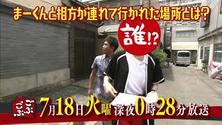 ごぶごぶ 7月18日(火)深夜0時28分放送!