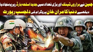 Watch China is ready For Attack on India Dunya News is the famous and one of the most credible news channels of Pakistan.