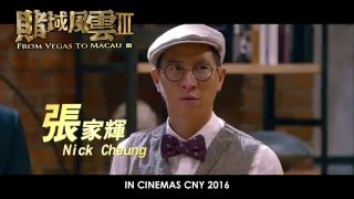 Nonton From Vegas To Macau 3 - Teaser Trailer (In Cinemas CNY 2016) Film Subtitle Indonesia Streaming Movie Download