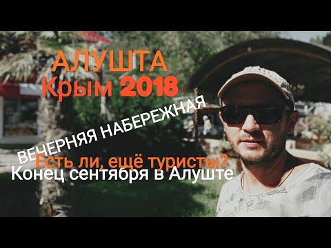 Алушта. Вечерняя набережная в конце сентября. Есть ли отдыхающие? Погода. Крым 2018.