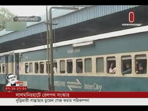 Lalmonirhat railway renovation to improve passenger service (19-01-20) Courtesy: Independent TV