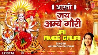 Video Jai Ambe Gauri..Durga Aarti with Lyrics By Anuradha Paudwal [Full Video Song] I Aartiyan download in MP3, 3GP, MP4, WEBM, AVI, FLV January 2017
