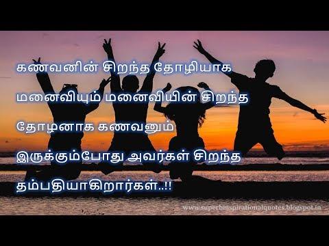 Friendship quotes - நட்பை பற்றிய சிறந்த தமிழ் பொன்மொழிகள் # 13