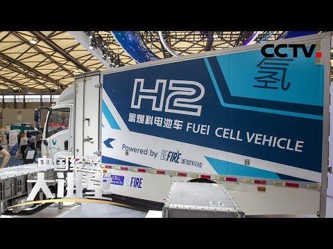 《中国经济大讲堂》 氢能世界里的中国机会 20190718 | CCTV财经