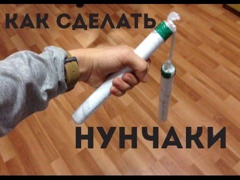 Как сделать нунчаки из бумаги видео