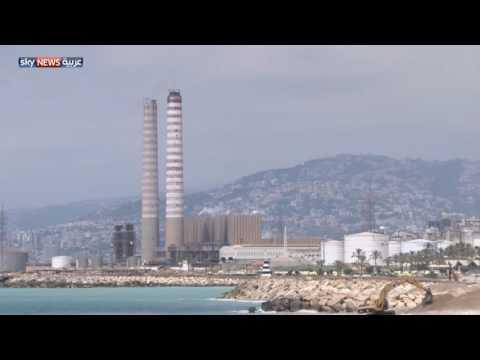 العرب اليوم - بالفيديو : خطة الكهرباء تثير جدلاً في الشارع اللبناني