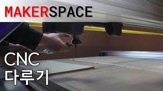 #15 메이커 스페이스 - CNC 다루기