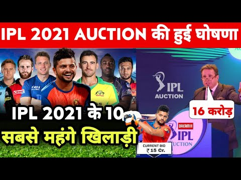 IPL 2021 Auction Announced : These 10 Big Players Will Sell Most Expensive In Auction