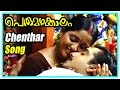 Malayalam Movie | Perumazhakkalam Malayalam Movie | Chenthar Mizhi Song | Malayalam Movie Song