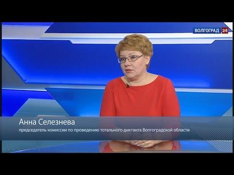 Анна Селезнева, председатель комиссии по проведению тотального диктанта Волгоградской области