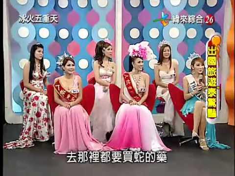 臺灣綜藝節目上的泰國超美人妖