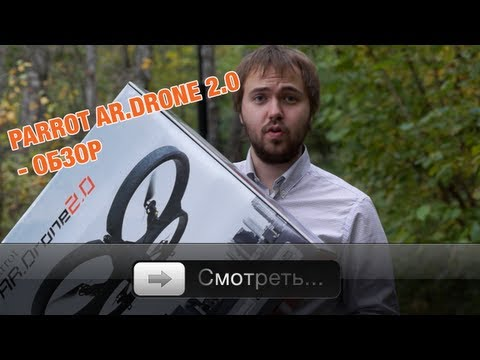 Parrot Ar.Drone 2.0 - полетеееллии