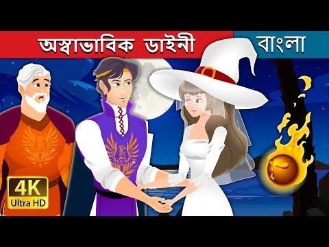 অস্বাভাবিক  ডাইনী   The Unusual Witch in Bengali   Bangla Cartoon   Bengali Fairy Tales