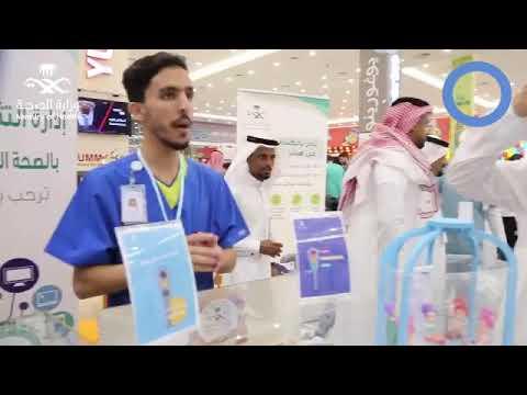 فعالية السكري 2019م - مكة مول