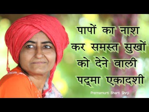 Ekadashi Vrat Katha vidhi Padma Ekadashi Importance with Subtitle
