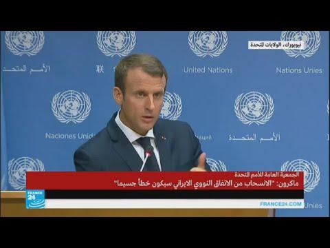 العرب اليوم - شاهد: ماكرون يؤكّد أنّ العدو الأول في سورية هو