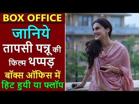Thappad Lifetime Total Worldwide Box Office Collection, Budget and Verdict | Taapsee Pannu