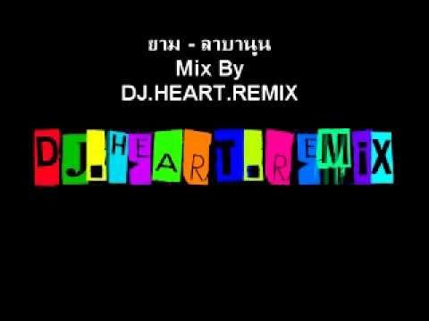 ยาม - ลาบานูน Mix By DJ.HEART.REMIX