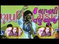$ New 2017 Gaman Santhal At Khardosan Program Full HD $$ Gujarati 2017