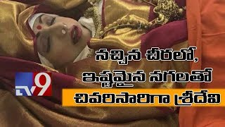 Sridevi draped in traditional clothes for funeral - TV9 Exclusive