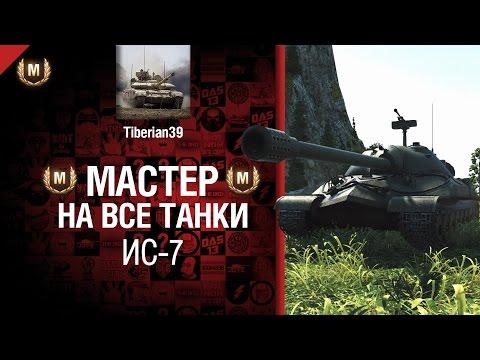 Мастер на все танки №17 ИС-7 - от Tiberian39 [World of Tanks]