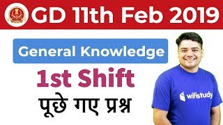 SSC GD 2018 (11 Feb 2019, Shift-I) General Knowledge | Exam Analysis & Asked Questions
