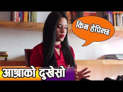 (नेपाल कै पहिलो महिला ब्याण्डकि आश्राको यस्तो दुखेसो, भन्छिन किन हेपिनु पर्ने ? - Duration: 14 minutes.)