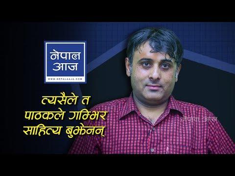 (युवाको 'ग्रुप'मा हिँड्दा आरोप आउँछ   Mahesh Poudel   Nepal Aaja - Duration: 39 minutes.)