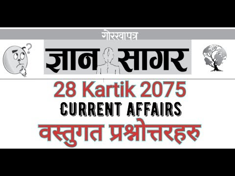 (Gorkhapatra gyansagar current affairs|2075 Kartik 28|objective questions - Duration: 16 minutes.)