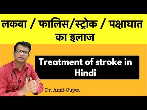 लकवा / फालिस/स्ट्रोक / पक्षाघात (Paralysis)  का इलाज | Treatment of stroke in Hindi