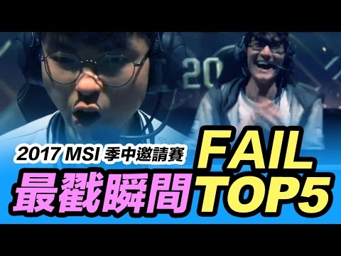 MSI 季中邀請賽 最戳瞬間 TOP Fail 5