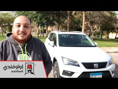 تجربة قيادة سيات أتيكا 2018 - 2018 Seat Ateca Review