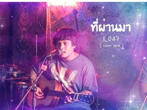ที่ผ่านมา - t_047 [ Live in Porjai bar Chiang Mai ]