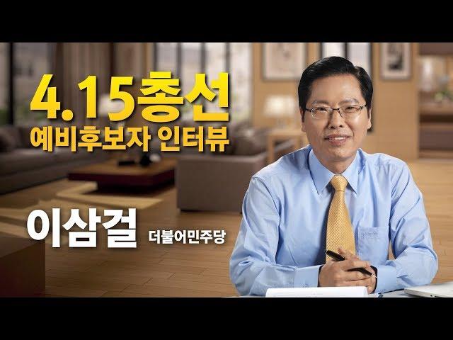 [ 4.15총선 ] 예비후보자 인터뷰 (안동시 선거구 -이삼걸 더불어민주당-)