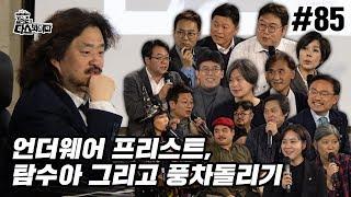 김어준의 다스뵈이다 85회 언더웨어 프리스트, 탐수아 그리고 풍차돌리기