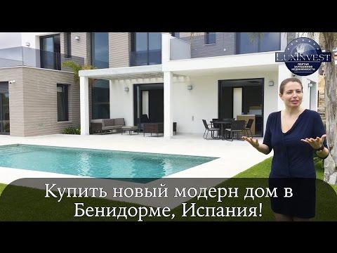 ПРОДАН! Купить новый модерн дом в Бенидорме, Испания!