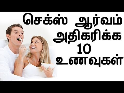 Video செக்ஸ் ஆர்வம் அதிகரிக்க 10 உணவுகள்   Best food to increase sex intrest in tamil download in MP3, 3GP, MP4, WEBM, AVI, FLV January 2017