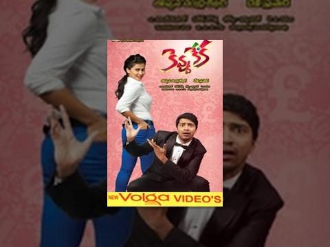 Kevvu Keka Full Movie | 2013