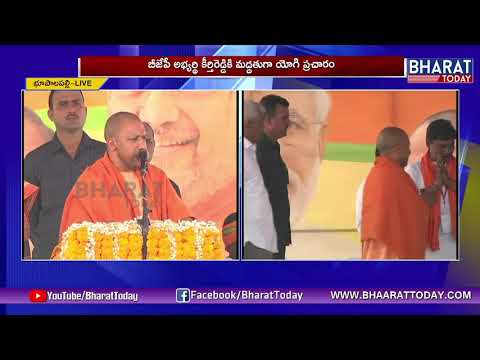 UP CM Yogi Adityanath Election Campaign At Bhupalpally | For BJP Candidate Keerthi Reddy
