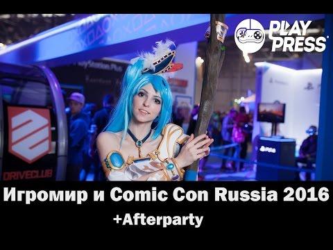 Игромир и Comic Con Russia 2016 (плюс Afterparty)