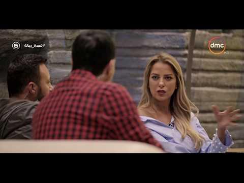 """ريم مصطفى تحكي """"للرجالة"""" قصة صديقتها: حاولت علاج مشكلة زوجها فجلبت لنفسها المشاكل"""