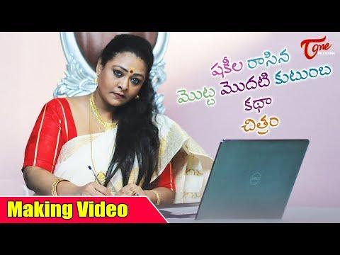 Shakeela Rasina Motta Modati Kutumba Katha Chitram Making Video | Shakila