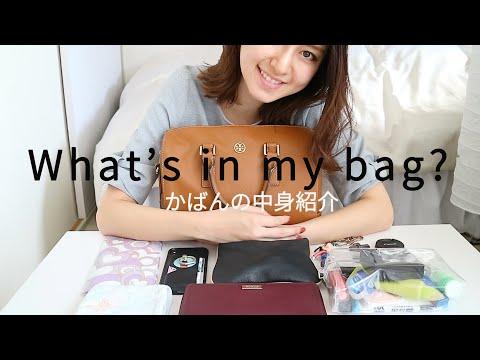 【かばんの中身】What's in my bag? 大きいかばん編 видео