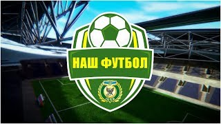 Програма Наш футбол №19, 27.09.2019