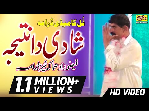 Faizo Di Shadi►Ran Ditty Bhan►Faizu New Saraiki And Punjbai Drama 2019►Rohi Rang Production