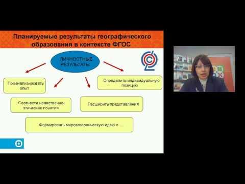 Требования ФГОС ООО и новые профессиональные задачи учителя географии в контексте педагогической диагностики