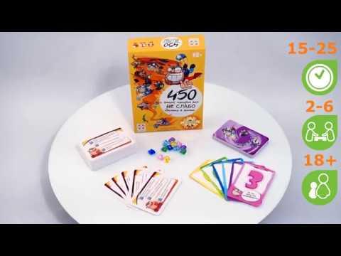 Видео - 450 Вещей