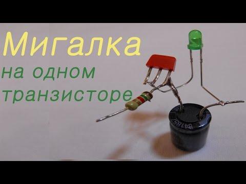 DOWNLOAD LAGU Мигалка на одном транзисторе своими руками FREE MP3 DOWNLOADS MP3TUBIDY