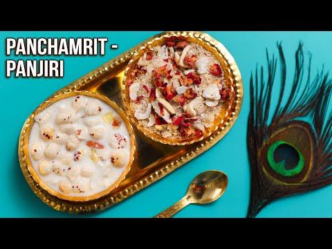 Makhana Panjiri Recipe | How To Make Panchamrit | MOTHER'S RECIPE | Easy Janmashtami Sweets
