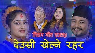 Deusi Khelne Rahara - Prem Prasad Bhattarai & Kala Bhattarai